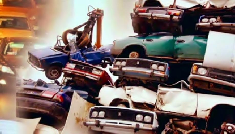 Прием автомобилей на утилизацию