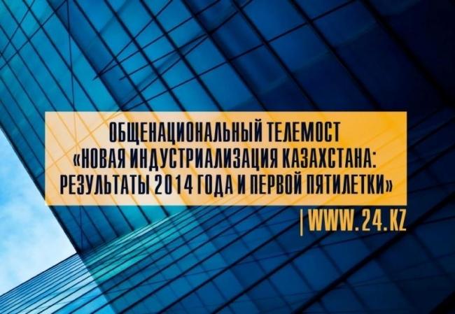 Новая индустриализация Казахстана: результаты 2014 года и первой пятилетки - Последние актуальные новости, новости Казахстана, видео, онлайн, фото, новостной канал Хабар 24
