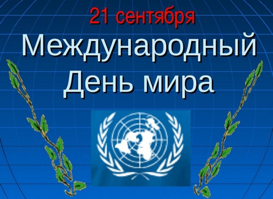 Картинки по запросу Международный день мира