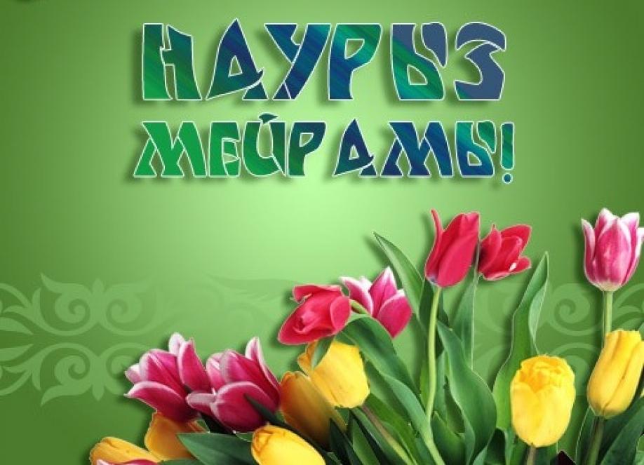 Скачать песню на наурыз на русском языке