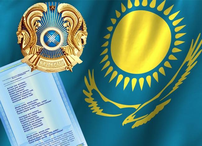 картинки патриота казахстан