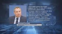 Россия приостановила пилотируемые запуски ракет в космос