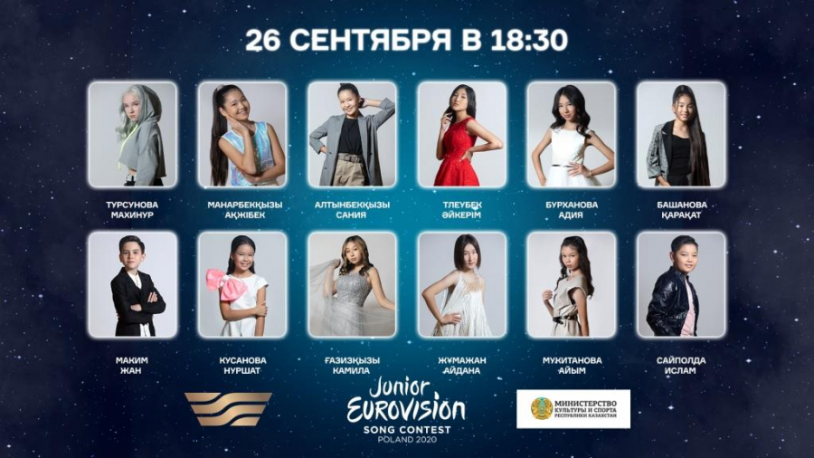 26 сентября - финал Нацотбора на Junior Eurovision 2020