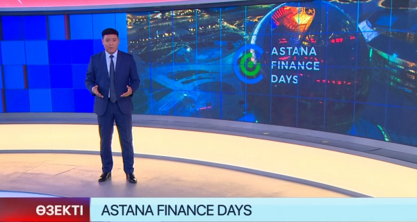 Өзекті І «Astana Finance Days» форумы