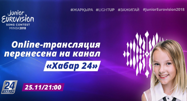 Трансляция Junior Eurovision 2018 перенесена на канал «Хабар 24»